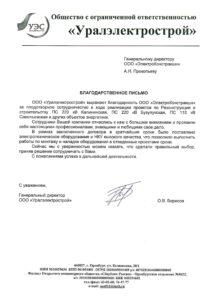 Благодарственное письмо Уралэлектрострой