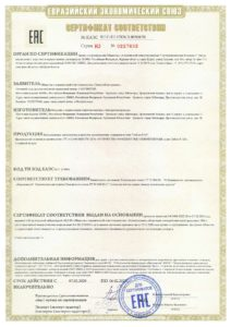 Сертификат соответствия ТР ТС - Низковольтные комплектные устройства распределения и управления. Электроконстракшн.